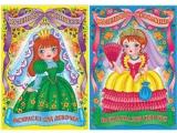 """раскраска-книжка д/девочек А4 """"Для маленьких принцесс"""" 08Р4 101437рф"""