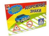 настольная игра Дорожные знаки с356 Радуга 51407